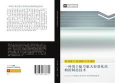 Portada del libro de 一种用于航空航天轻量化结构的制造技术