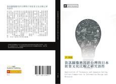 Couverture de 資訊圖像應用於台灣與日本飲食文化比較之研究創作