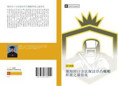 Bookcover of 運用田口方法探討浮凸螺帽焊接之最佳化