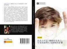 Bookcover of 注意力不足/過動症兒童之生氣情緒對行為抑制的影響
