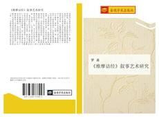Portada del libro de 《维摩诘经》叙事艺术研究