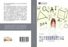 Обложка 國小學童面積概念轉化文本之設計及其教學效果之實驗研究
