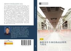 地铁列车车体结构动态特性与优化的封面