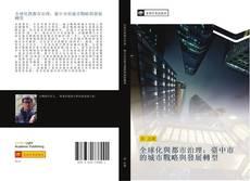 全球化與都市治理:臺中市的城市戰略與發展轉型 kitap kapağı