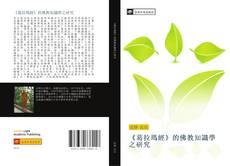 Bookcover of 《葛拉瑪經》的佛教知識學之研究