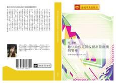 Bookcover of 數位時代電視收視率量測機制變革