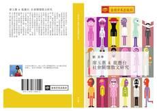Обложка 廖玉蕙 & 龍應台 社會關懷散文研究