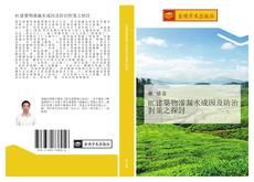 Bookcover of RC建築物滲漏水成因及防治對策之探討