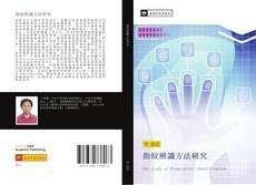 指紋辨識方法研究的封面