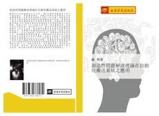 Bookcover of 創造性問題解決理論在自動化搬送系統之應用