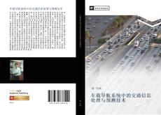 Bookcover of 车载导航系统中的交通信息处理与预测技术