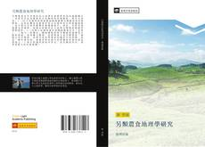 Bookcover of 另類農食地理學研究