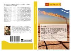 Обложка 燃煤火力發電廠周遭地區之空氣污染及兒童尿中1-羥基芘濃度 評估研究