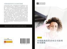 Обложка 中国机构投资者对公司治理作用探析