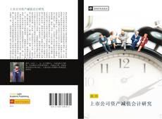 Capa do livro de 上市公司资产减值会计研究
