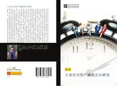 Bookcover of 上市公司资产减值会计研究