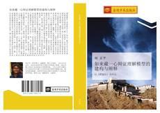 Bookcover of 如来藏一心辩证理解模型的建构与阐释