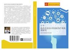 Bookcover of 政府信息技术创新的扩散机理研究
