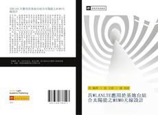 Bookcover of 具WLANLTE應用於基地台結合太陽能之MIMO天線設計
