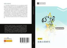 Bookcover of 技術出資研究