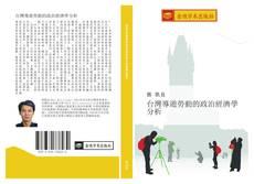 Bookcover of 台灣導遊勞動的政治經濟學分析