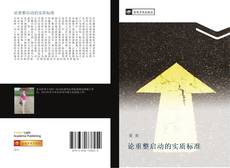 Bookcover of 论重整启动的实质标准