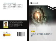 Bookcover of 二輪自走車機構之運動學分析