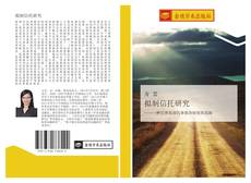 Bookcover of 拟制信托研究