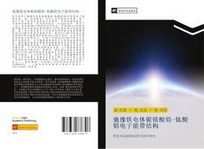 Bookcover of 弛豫铁电体铌镁酸铅-钛酸铅电子能带结构