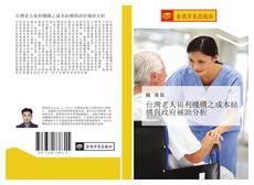 Bookcover of 台灣老人福利機構之成本結構與政府補助分析