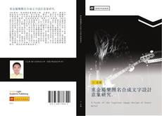 Bookcover of 重金屬樂團名合成文字設計意象研究.