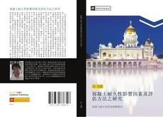 Capa do livro de 混凝土耐久性影響因素及評估方法之研究