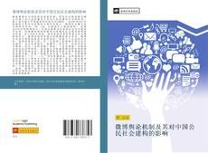 Bookcover of 微博舆论机制及其对中国公民社会建构的影响