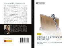 RFID射频机敏文档库设计研究及实测分析 kitap kapağı