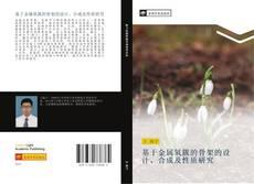 Bookcover of 基于金属氧簇的骨架的设计、合成及性质研究