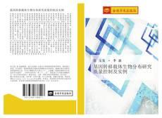 Bookcover of 基因转移载体生物分布研究质量控制及实例