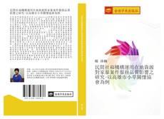 Bookcover of 民間社福機構運用在地資源對家暴案件服務品質影響之研究-以高雄市小草關懷協會為例