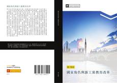 Bookcover of 國家角色與新工黨教育改革