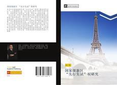 """Bookcover of 国家级新区 """"先行先试""""权研究"""