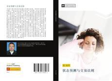 Bookcover of 状态预测与交易法则