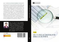 Buchcover von 基于专利信息分析的技术创新能力及效率研究