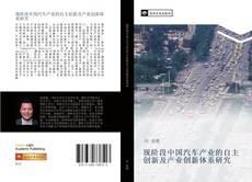 Обложка 现阶段中国汽车产业的自主创新及产业创新体系研究