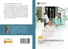 Обложка 老人長期照顧機構服務品質之研究