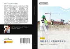 Bookcover of 勞動事件之定暫時狀態處分