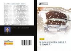 Обложка 国内汽车网站发展路径及竞争策略研究