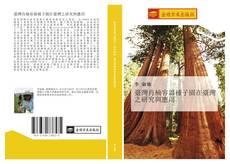 Bookcover of 臺灣肖楠容器種子園在臺灣之研究與應用