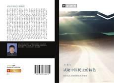 试论中国民主的特色的封面