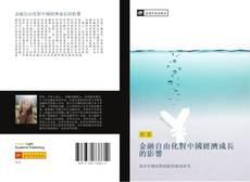 Bookcover of 金融自由化對中國經濟成長的影響
