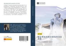 Buchcover von 儒家傳統的歷史困境與身份重建