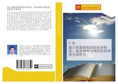 Bookcover of 基于资源获取的创业者特质、创业网络与网店经营绩效关系研究